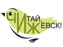 5-й городской книжный фестиваль «Читай, Ижевск!»